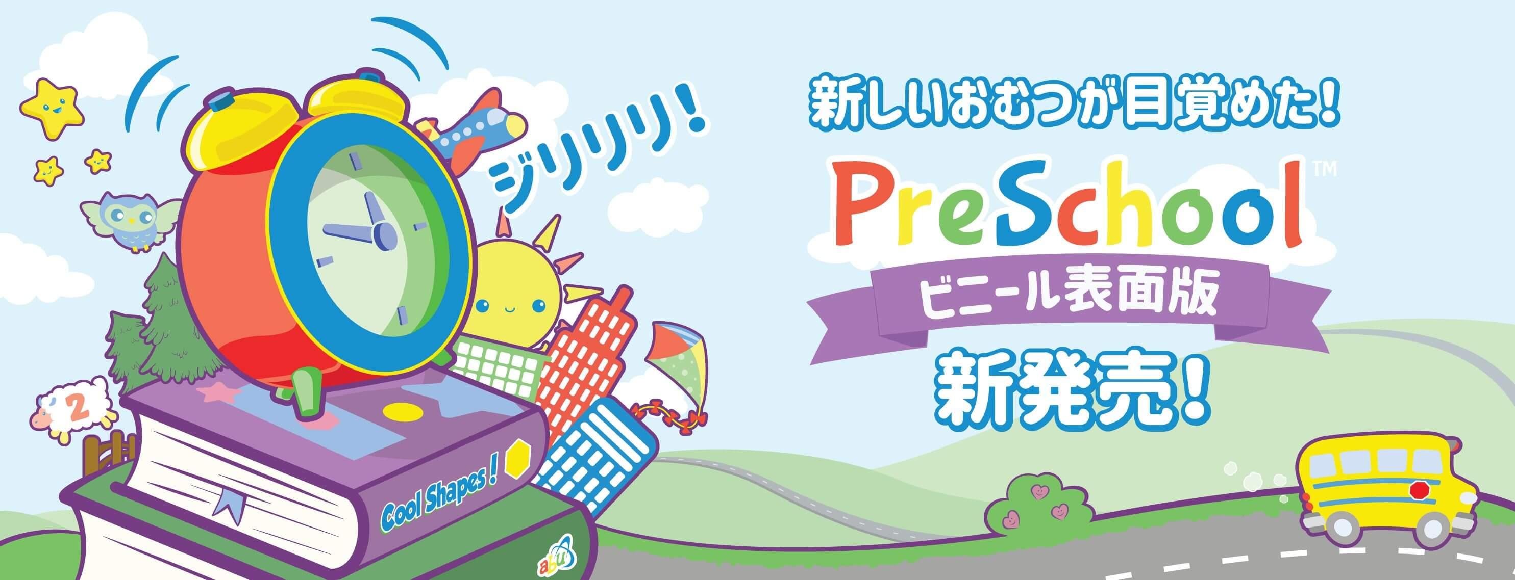 PreSchool Plastic Release Banner