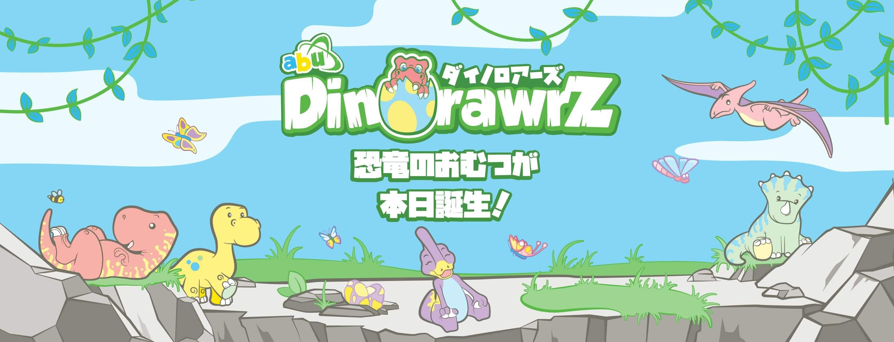 DinoRawrZ Release Banner